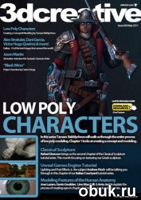 Журнал 3DCreative - May 2011 (Issue 69)
