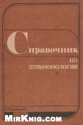 Книга Справочник по пульмонологии