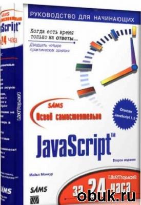 Книга Java Script за 24 часа самостоятельно (2001)