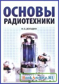 Книга Основы радиотехники (Догадин Н.Б.)