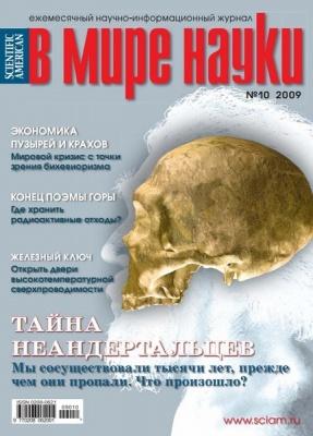 Журнал Журнал В мире науки (Октябрь 2009)