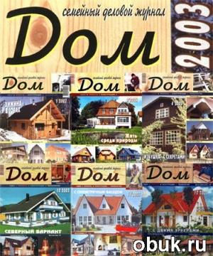Журнал Архив журнала Дом №1-12, 2003