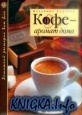 Книга Кофе - аромат дома