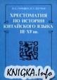 Книга Хрестоматия по истории китайского языка III-XV вв