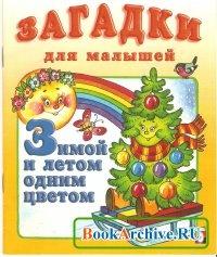 Книга Загадки для малышей.Зимой и летом одним цветом