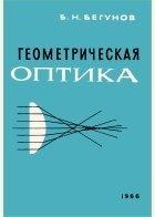 Книга Геометрическая оптика
