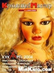 Журнал Кукольный мастер № 1 2004
