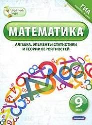 Книга Математика 9 класс Краткий курс алгебра, элементы статистики и теории вероятности Шевелева Н.В.
