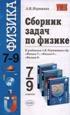 Книга Сборник задач по физике: 7-9 кл.: к учебникам А.В. Перышкина и др. «Физика- 7 класс», «Физика. 8 класс», «Физика. 9 класс».