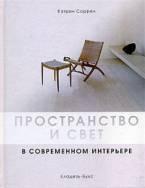 Книга Пространство и свет в современном интерьере