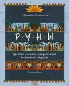 Книга Руны. Древняя система предсказаний раскрывает будущее