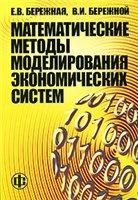 Книга Математические методы моделирования экономических систем: Учеб. пособие