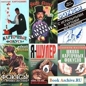 Книга Карточные фокусы - 6 книг