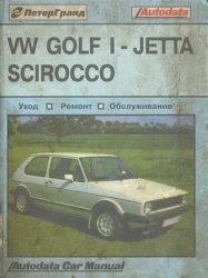 Книга Volkswagen Golf I/Jetta/Scirocco