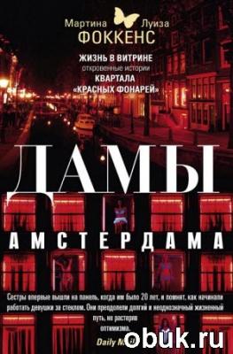 Книга Дамы Амстердама. Жизнь в витрине. Откровенные истории квартала «красных фонарей»