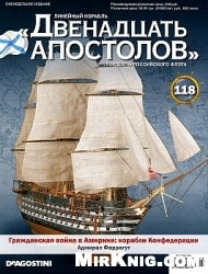 Журнал Линейный корабль «Двенадцать Апостолов» №118