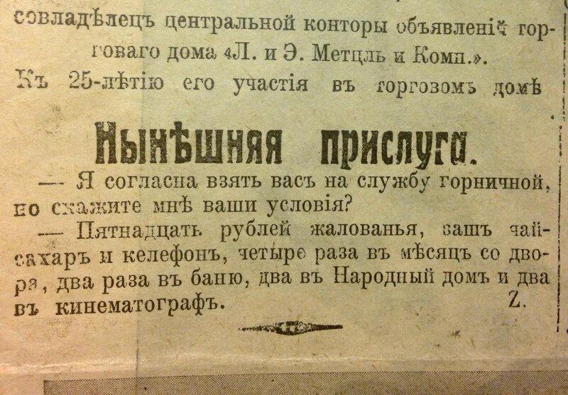 """Петербургский листок"", 1912 год."