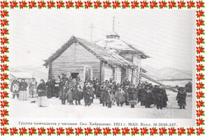 Группа камчадалов у часовни, 1911.png