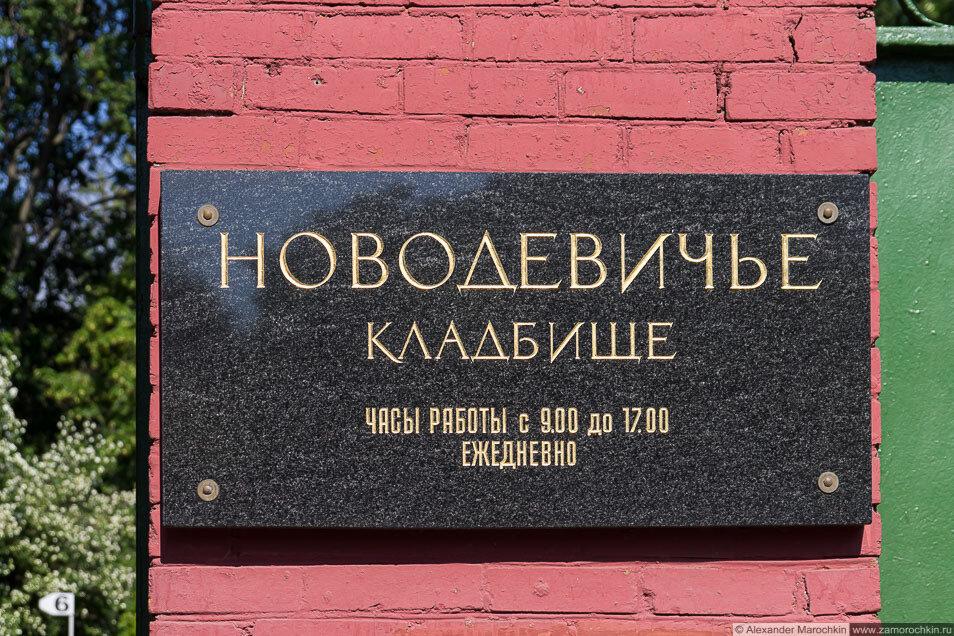 Новодевичье кладбище часы работы