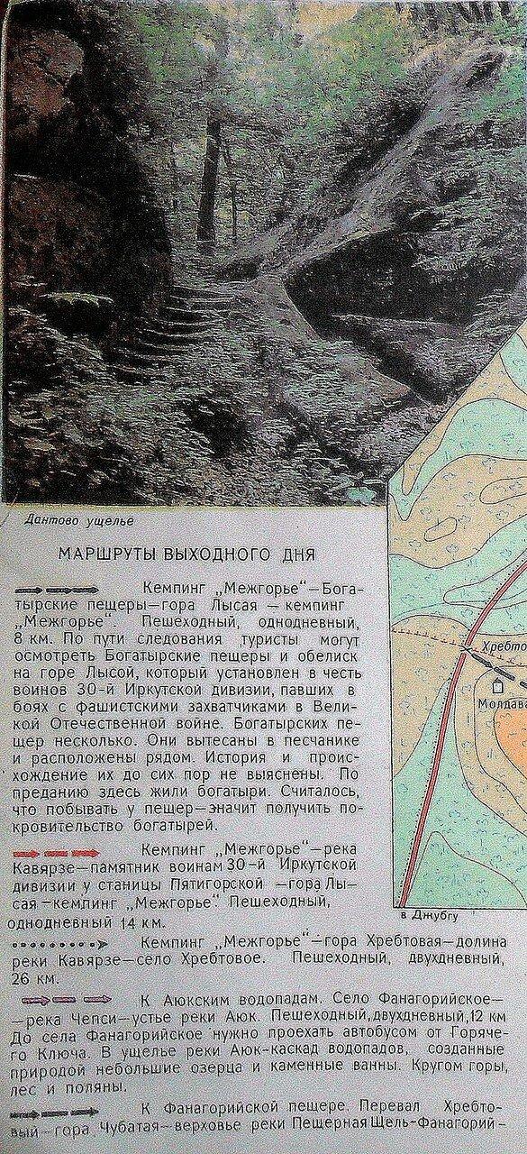 Окрестности Горячего Ключа. Карта.Описание.1990 год -SAM_7427 - 1.JPG