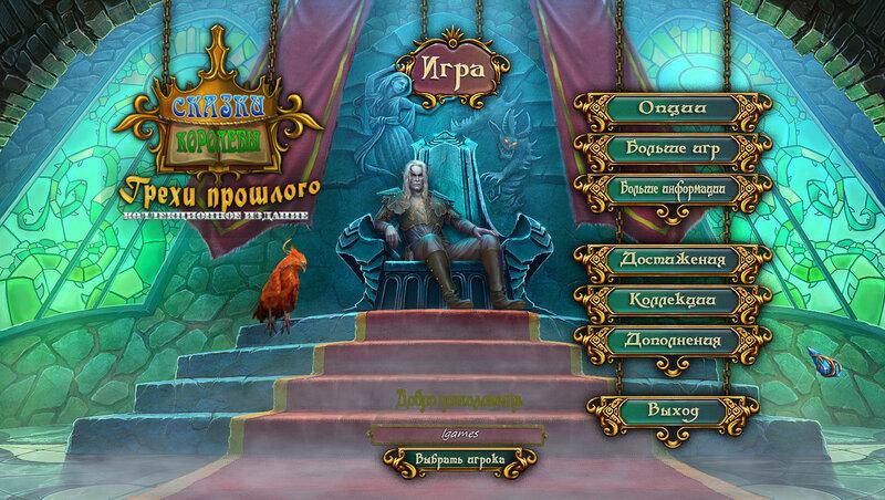 Сказки Королевы: Грехи Прошлого. КИ