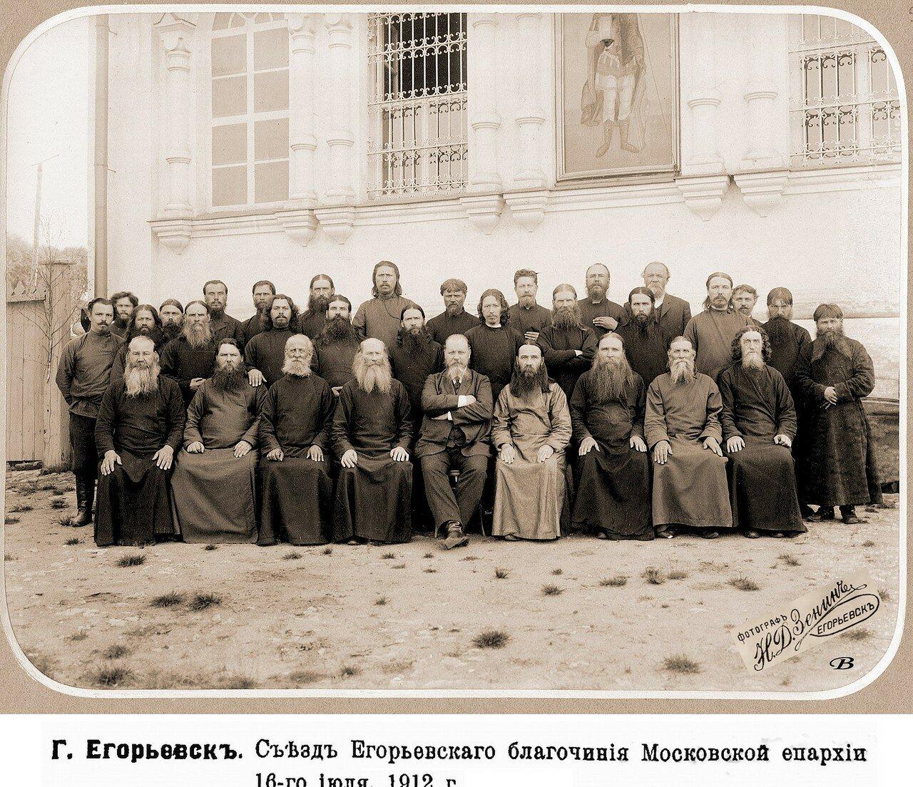 Съезд Егорьевского благочиния Московской Епархии. 1912