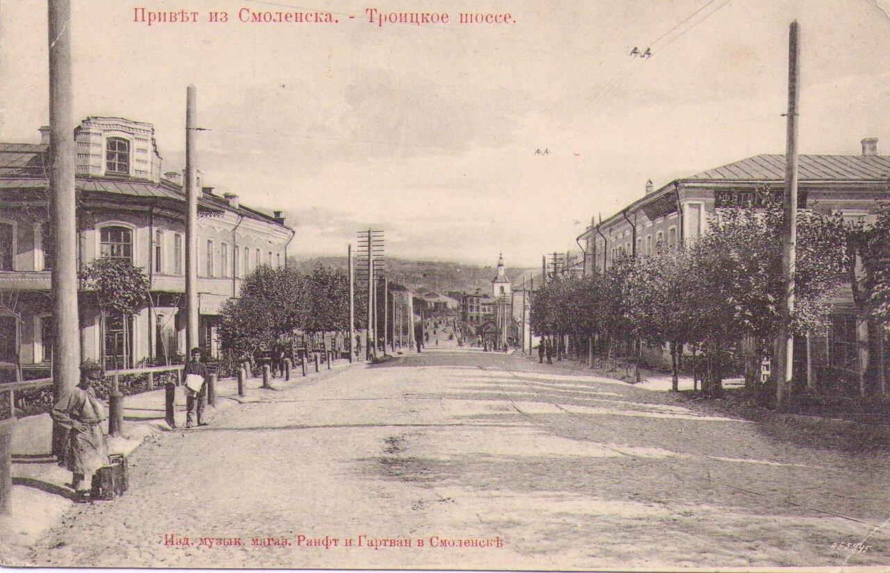 Троицкое шоссе