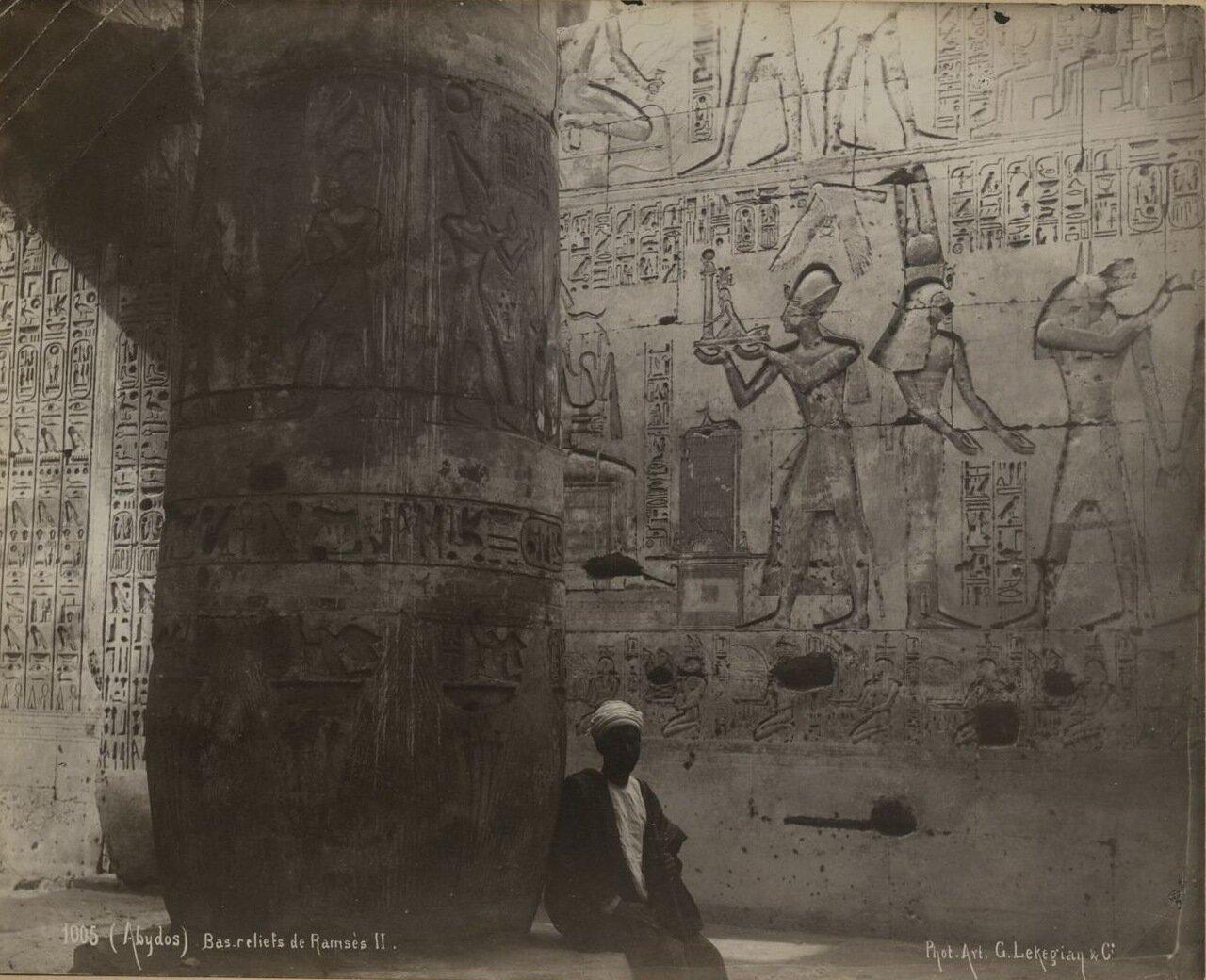 Абидос. Барельефы Рамзеса II