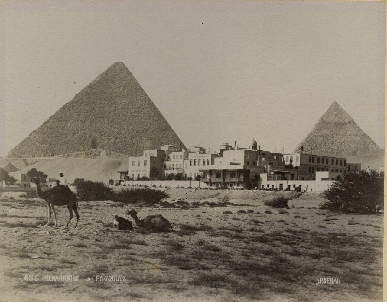 Гиза. Пирамиды и отель Мена Хаус