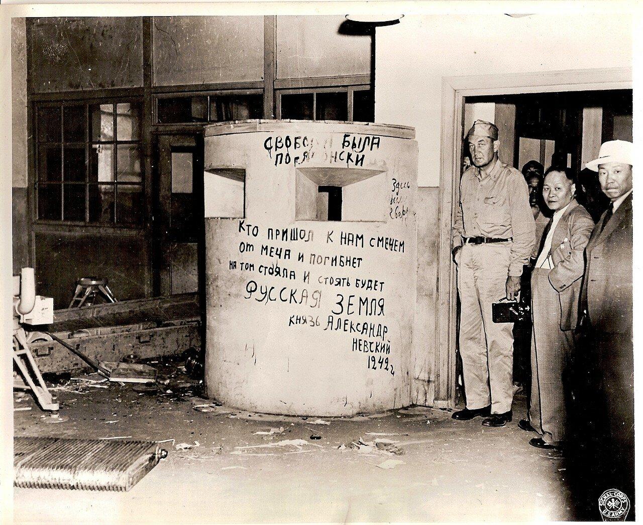 На бывшем оптико-механическом заводе в Мукдене. 1946