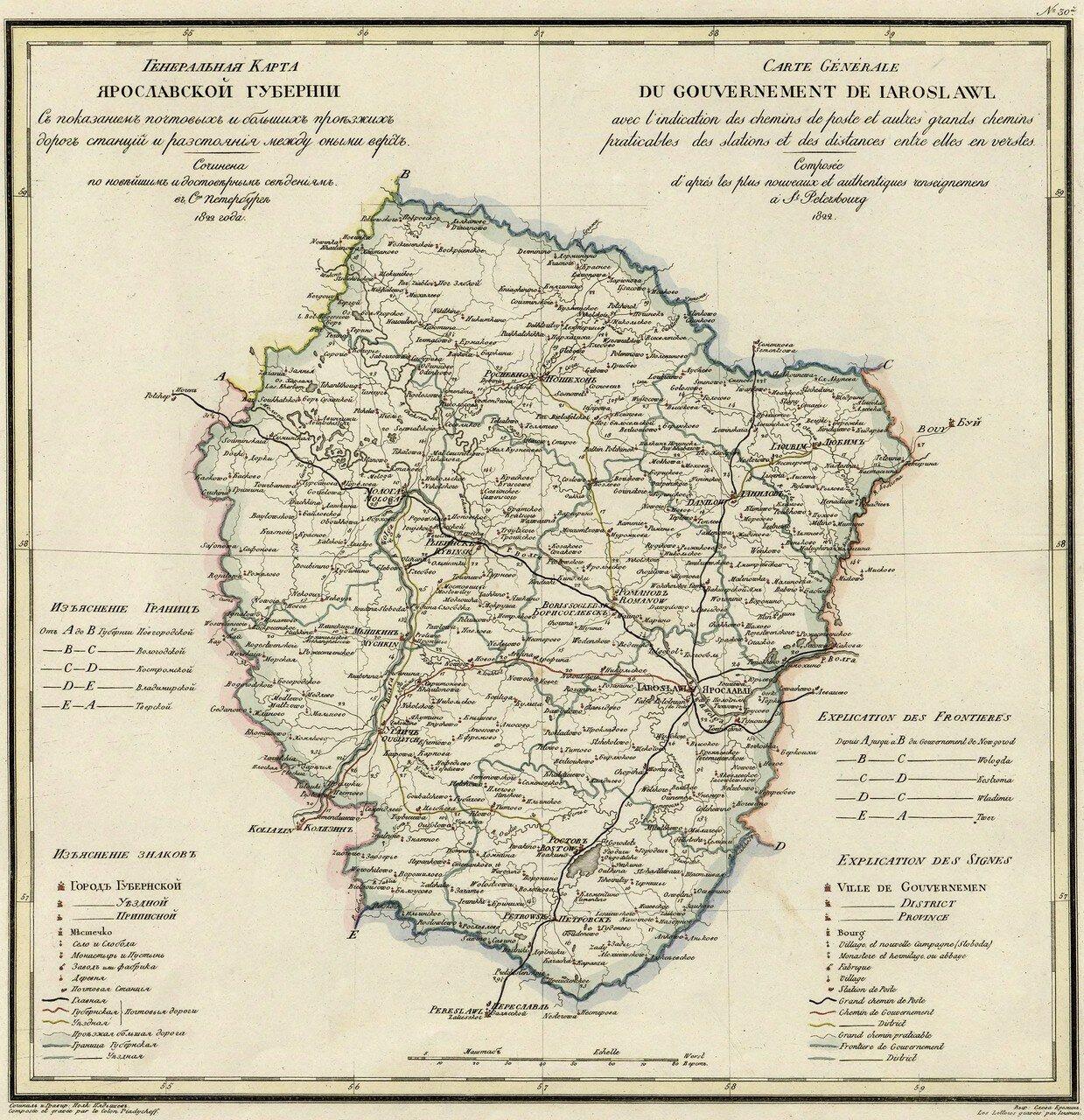 30. Ярославская губерния. 1822
