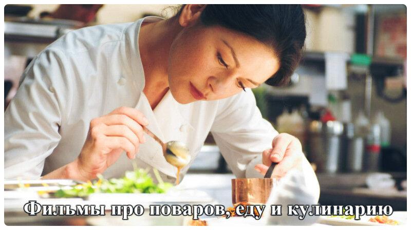 Фильмы про еду и поваров