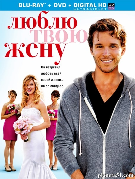 Люблю твою жену / The Right Kind of Wrong (2013/BDRip/HDRip)