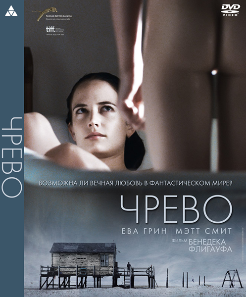 Чрево / Womb (2010/HDRip/BDRip)