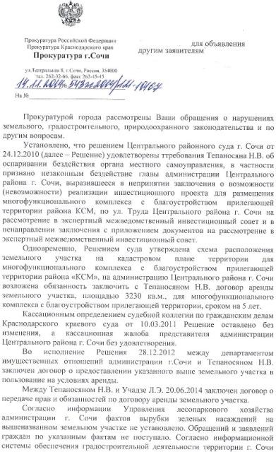 Ответ от 14-11-2014 стр 1-ба.jpg