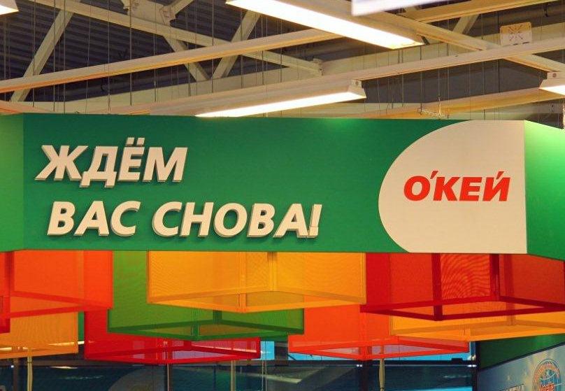 откроется вакансии сеть окей россия всех