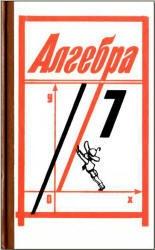Книга Алгебра. 7 класс. Учебник. Алимов Ш.А. 1995