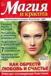 Журнал Магия и красота №3 2015