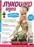Лукошко идей №5(9) 2013