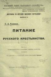 Книга Питание русского крестьянства