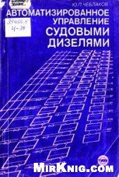 Книга Автоматизированное управление судовыми дизелями