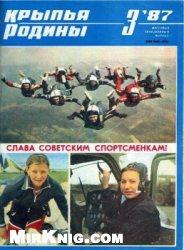Книга Крылья Родины №3 1987