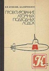 Книга Книга Проектирование атомных подводных лодок
