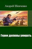 Книга Шевченко Андрей - Герои должны умирать rtf, fb2 / rar 10,25Мб