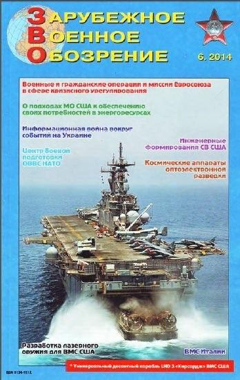 Книга Журнал: Зарубежное военное обозрение №6 (2014)