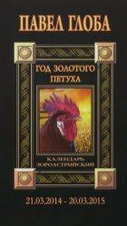 Книга Календарь астрологический зороастрийский. Год Золотого Петуха