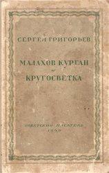 Книга Малахов курган. Кругосветка