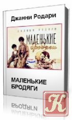 Книга Маленькие бродяги  - Джанни Родари  /Аудио