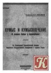 Книга Книга Кумыс и кумысолечение (В условиях Сибири и Бурятии)