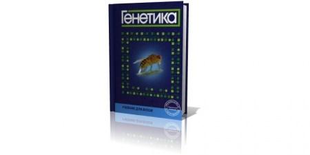Книга «Генетика» Иванова включает в себя два больших раздела: общую генетику с достаточно подробными описаниями молекулярных и цитоло
